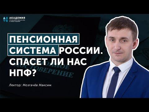 Пенсионная система России. Спасет ли нас НПФ? // АУФИ