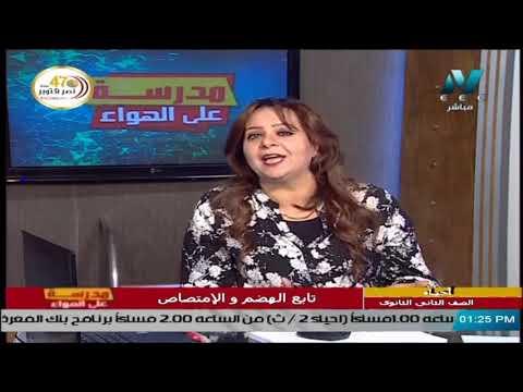 أحياء للصف الثاني الثانوي 2021 - الحلقة 8 - تابع الهضم والامتصاص