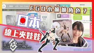 Chloe von Einzbern  - (Fate/Grand Order) - 日本線上夾娃娃機 FGO 暗殺者 小褲褲傑克 開膛手傑克 電腦速度變慢!LAG可以換方式[Chloe克蘿伊]