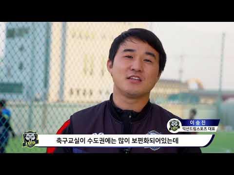 협동조합 익산드림스포츠 홍보영상