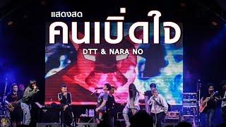 คนเบิ่ดใจ - มอส นำโชค | Cover DTT , นารา โน่ | Live ลีโอรวมกันมันส์กว่า ศรีสะเกษ
