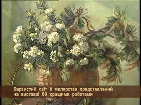 Своїми очима. Т.Галькун. Центральний будинок художника. 2007 - YouTube