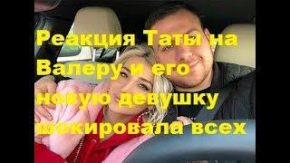 Реакция Таты на Валеру и его новую девушку шокировала всех. ДОМ-2, Новости, ТНТ