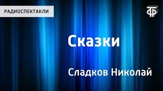 """Николай Сладков. Сказки. """"Весна идет"""", """"Званый гость"""". Читает Н.Литвинов"""