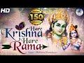 MAHA MANTRAS :- HARE KRISHNA HARE RAMA | VERY BEAUTIFUL - POPULAR KRISHNA BHAJANS ( FULL SONGS )