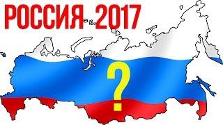 Экономика России 2017 - экономический и социальный прогноз