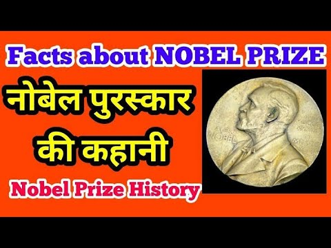 नोबेल पुरस्कार | NOBEL PRIZE WINNERS | Full Information About Nobel Prize | By Vishal Kundu |