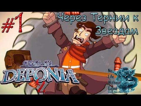 Deponia 2:Chaos on Deponia[#1] - Через тернии к Звездам (Прохождение на русском(Без комментариев))