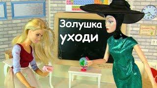 ЗОЛУШКА НЕОБЫЧНЫЙ ДЕНЬ УЧИТЕЛЬНИЦЫ  Мультик #Барби Школа Сказка Для девочек