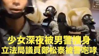 (中字幕)少女被男警搜身,香港立法局議員鄭松泰見狀要求女警去搜,被一群男警察咆哮狂吼