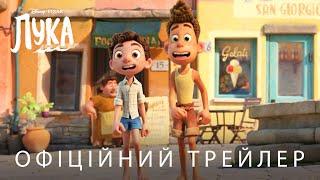 ЛУКА | Офіційний український трейлер