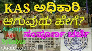 How to become KAS officer? KAS ಅಧಿಕಾರಿ ಆಗುವುದು ಹೇಗೆ?
