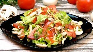"""Салат """"Сыроежка"""" без майонеза! Супер-быстрый салат на праздничный стол из свежих овощей!"""