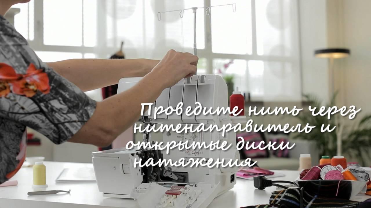 BERNINA L 450: Видео инструкция 6/8