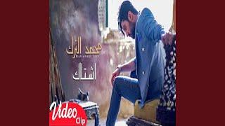 محمد الترك اشتاك تحميل MP3