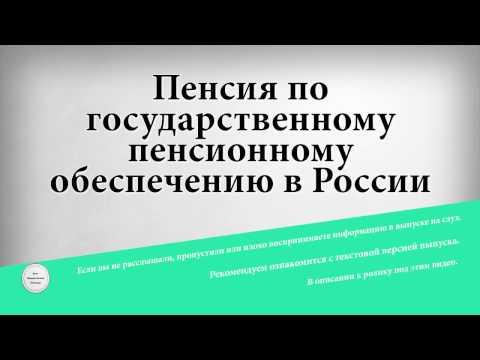 Пенсия по государственному пенсионному обеспечению в России