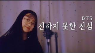 방탄소년단(BTS) - 전하지 못한 진심 (The Truth Untold) 중2 커버