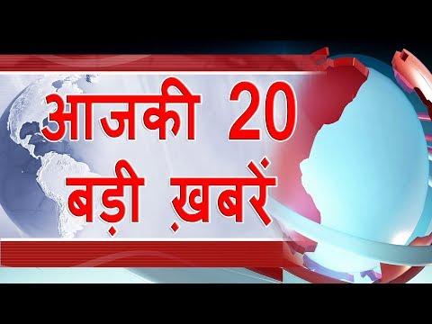 आज की 20 बड़ी ख़बरें   Today Breaking News   aaj ki badi khabar   Fatafat news   MobileNews 24   T-20.