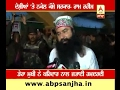 Strict action against the killers said Ram Rahim