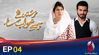 Rishta Hai Jaise Khawab Sa | Shehroz Sabzwari And Syra Yousuf I Episode 04 | Aaj Entertainment