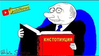 Что Путин сделал с Конституцией и куда он её ведет? Аарне Веедла и Михаил Тевосян на SobiNews
