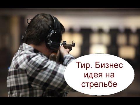 Тир. Бизнес идея на стрельбе