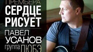 ПРЕМЬЕРА 2015! Павел УСАНОВ / группа ЛЮБЭ / - Сердце рисует /1080 HD