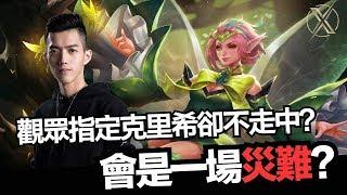 傳說對決|TXO Liang|搞笑沒有極限! 一場爆笑的遊戲從選角開始!