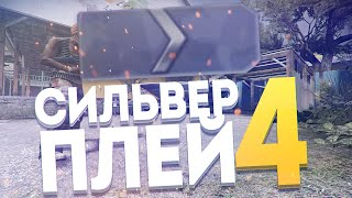 СИЛЬВЕР ПЛЕЙ #4 - Бивис, Лайкер, Сахар, Гавер