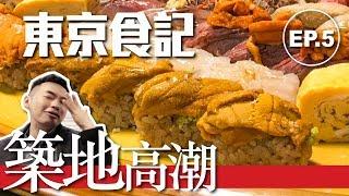 【東京食記】築地秀德一握入魂/長井生蠔/丸豐飯糰/海膽三文魚子船【Day5 午前】