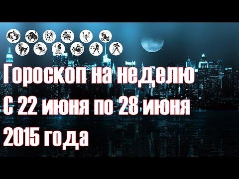 Гороскоп совместимости по имени 2017
