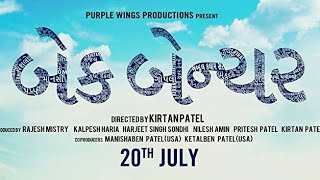 Back Bencher // Gujarati movie