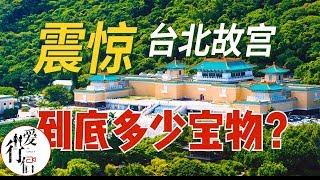 台湾旅拍vlog-12【你不知道的台北故宫博物院 】Taiwan Tourism、vlog、Taipei Palace Museum、 How Many Treasures Are There?