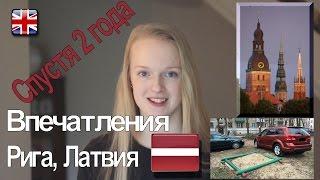 Впечатления о Риге после Англии, Латвия.