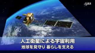 空へ宇宙へJAXA2014-2015