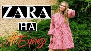 ZARA на AliExpress | Покупки одежды в 3 раза дешевле | Ожидание VS Реальность #SACVOYAGE
