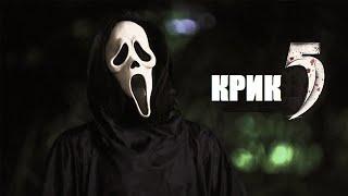 [КРИК 5 / Scream 5 (2022)] - обзор на фильм