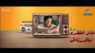 اغاني حصرية عادل الخضري - ماقدرناش تحميل MP3