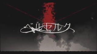 MVベルセルク/まふまふオリジナル曲