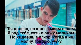 Тима Белорусских - Незабудка, lyrics Текст Песни