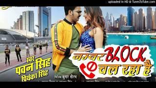 Pawan Singh Number Block Chal Raha Mp3 Song Bhojpuriplanet In