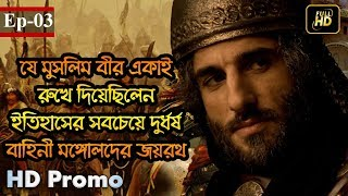 Great warriors of Islam   Ep-03   Sultan Saifuddin Qutuz   Promo