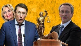 Четверте судове засідання Корупції інфо проти Луценка