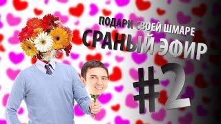 Сраные Эфиры - Телкин День