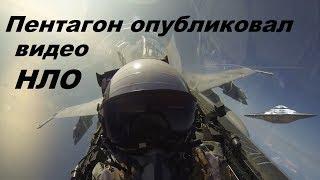 Пентагон опубликовал видео НЛО