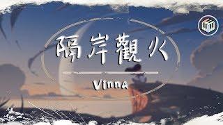 Vinna - 隔岸觀火【動態歌詞】「最遙遠的沉默 多深刻的折磨」♪