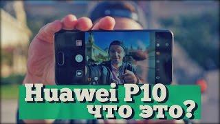 Распаковка Huawei P10 - полный Huawei
