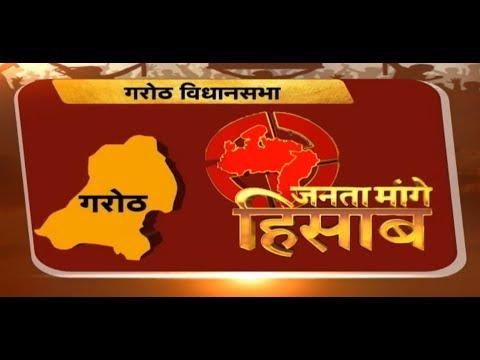 Garoth Assembly Election 2018 (MP)    जनता मांगे हिसाब    जानिए क्या है जनता की राय