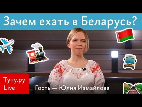 🇧🇾 Путешествие в Беларусь. Куда сходить? Что посмотреть? Где поесть? || Туту.ру Live
