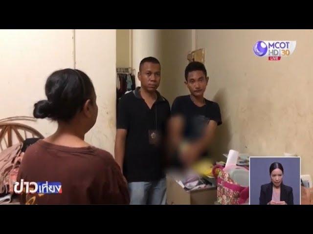 หนุ่มค้าไอซ์วัย 20 ซ่อนของกลางในบ้าน ถูกแม่ด่าจึงยอมบอกที่ซ่อน
